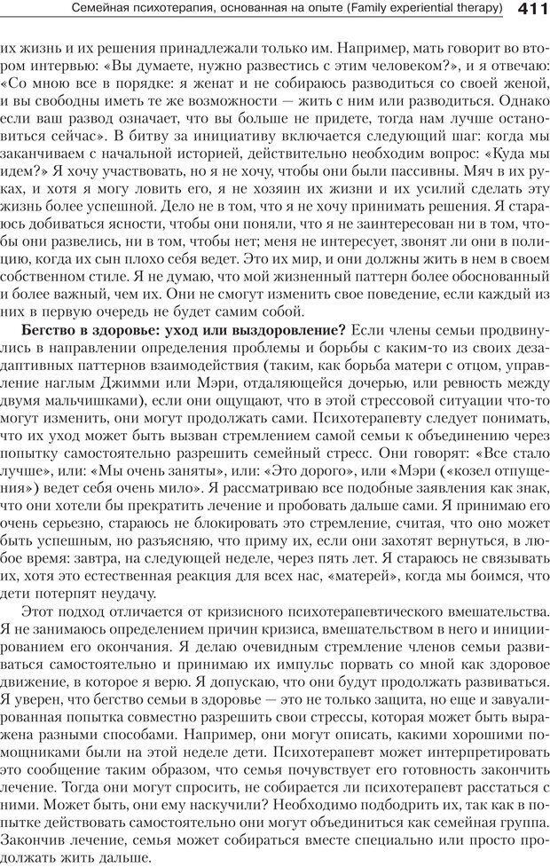 PDF. Психология и психотерапия семьи[4-е издание]. Юстицкис В. В. Страница 405. Читать онлайн