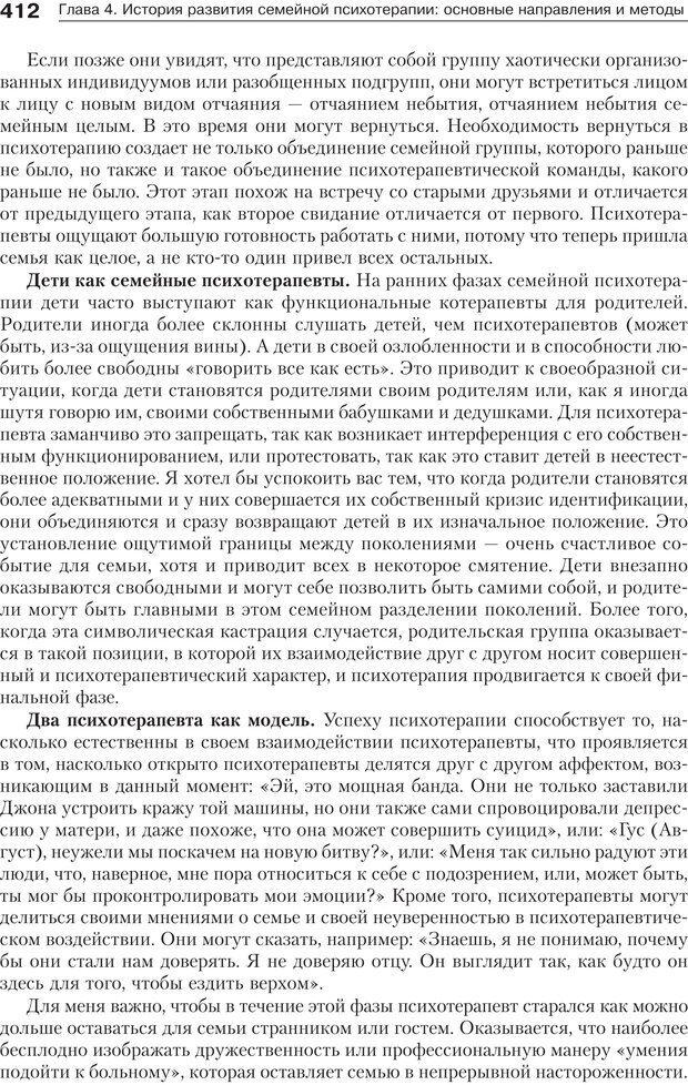 PDF. Психология и психотерапия семьи[4-е издание]. Юстицкис В. В. Страница 406. Читать онлайн