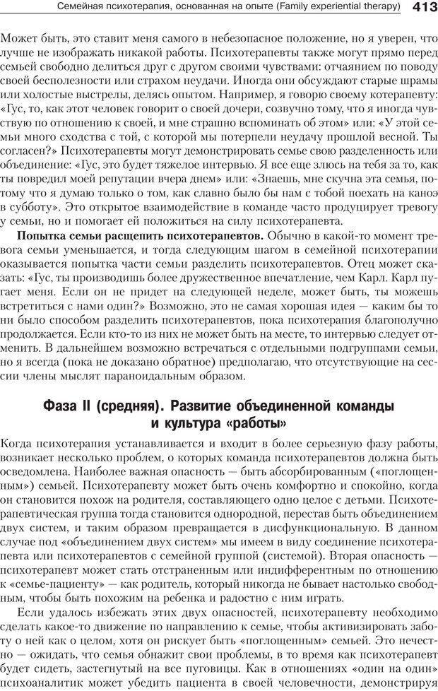 PDF. Психология и психотерапия семьи[4-е издание]. Юстицкис В. В. Страница 407. Читать онлайн