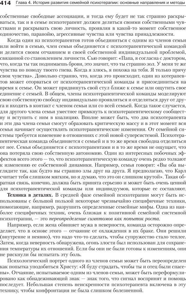 PDF. Психология и психотерапия семьи[4-е издание]. Юстицкис В. В. Страница 408. Читать онлайн