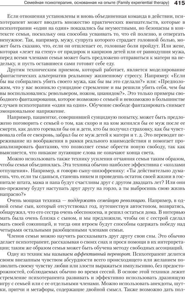 PDF. Психология и психотерапия семьи[4-е издание]. Юстицкис В. В. Страница 409. Читать онлайн