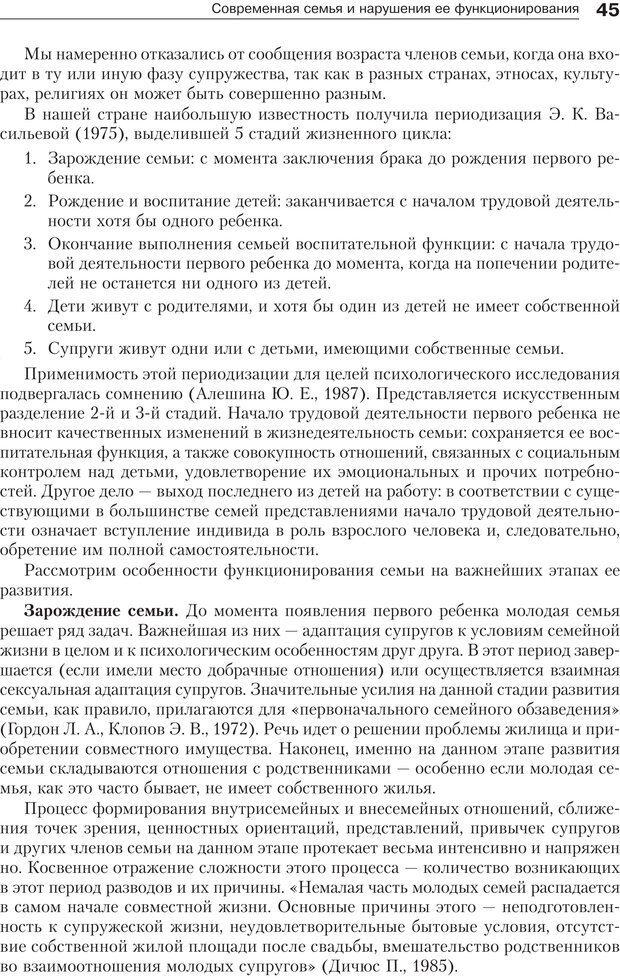 PDF. Психология и психотерапия семьи[4-е издание]. Юстицкис В. В. Страница 41. Читать онлайн