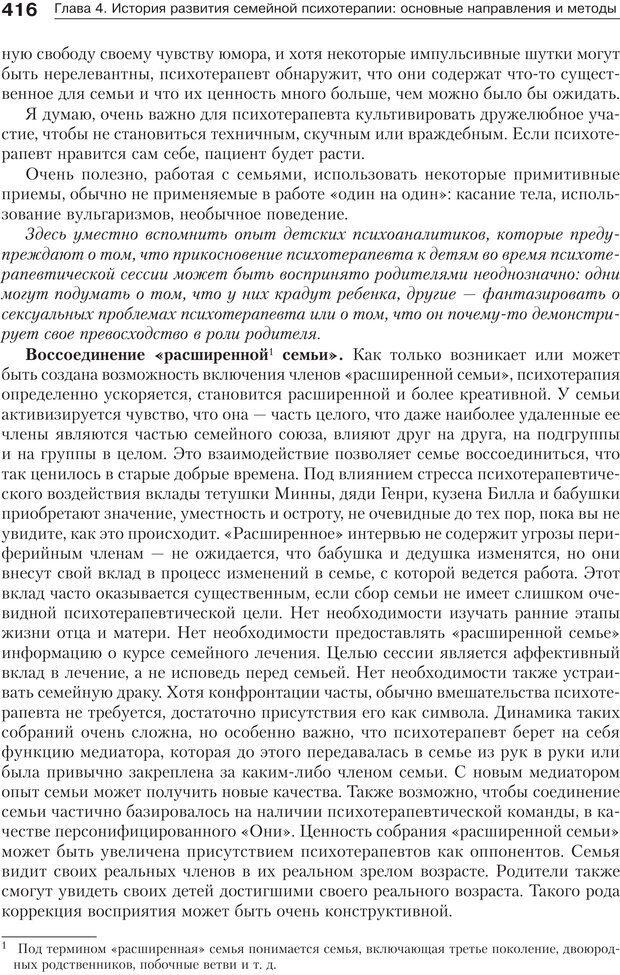 PDF. Психология и психотерапия семьи[4-е издание]. Юстицкис В. В. Страница 410. Читать онлайн