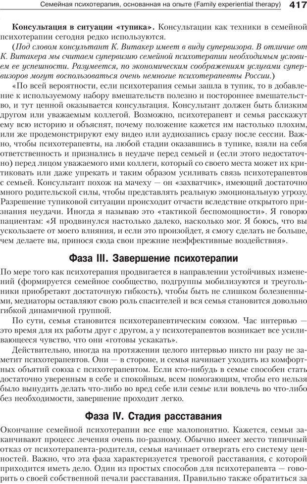 PDF. Психология и психотерапия семьи[4-е издание]. Юстицкис В. В. Страница 411. Читать онлайн