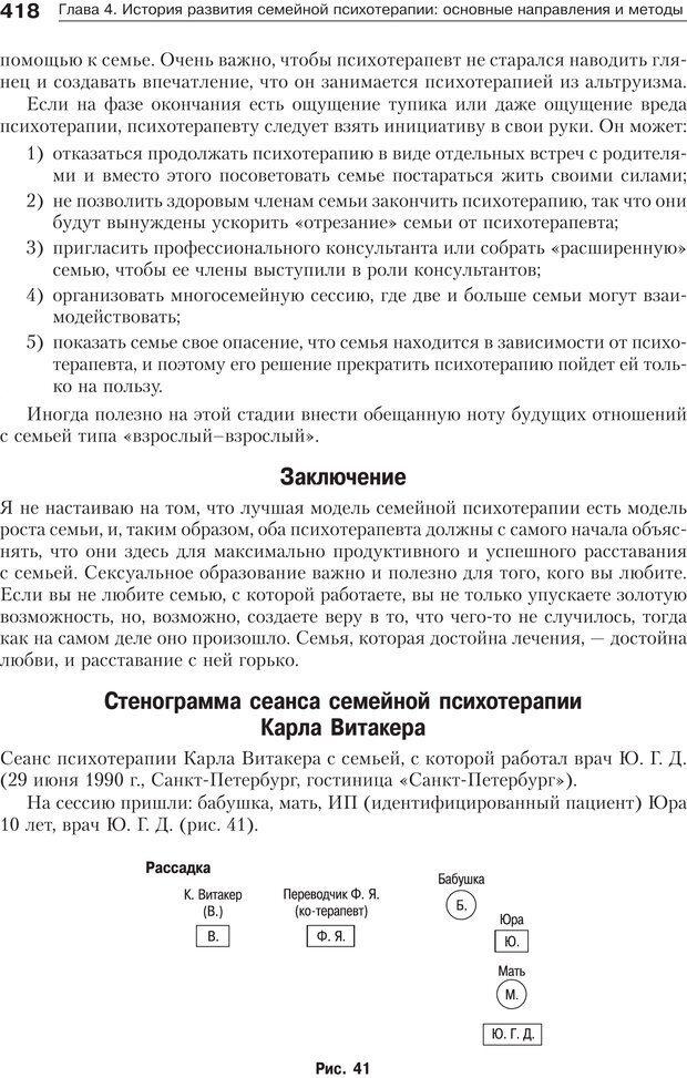 PDF. Психология и психотерапия семьи[4-е издание]. Юстицкис В. В. Страница 412. Читать онлайн