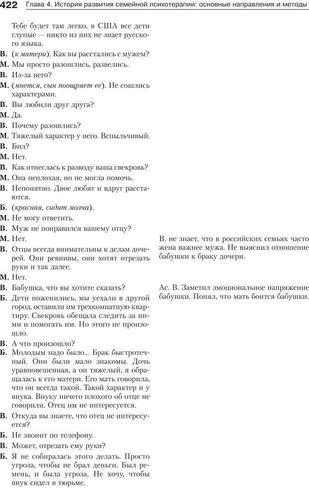 PDF. Психология и психотерапия семьи[4-е издание]. Юстицкис В. В. Страница 416. Читать онлайн