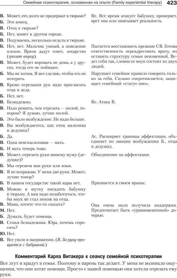 PDF. Психология и психотерапия семьи[4-е издание]. Юстицкис В. В. Страница 417. Читать онлайн