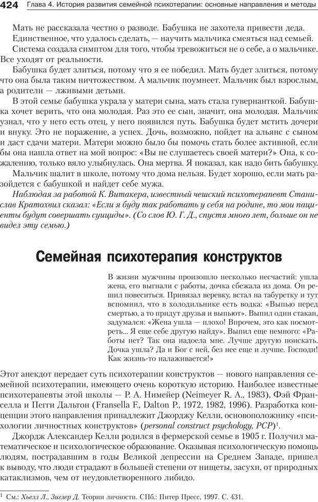PDF. Психология и психотерапия семьи[4-е издание]. Юстицкис В. В. Страница 418. Читать онлайн