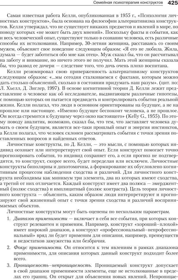 PDF. Психология и психотерапия семьи[4-е издание]. Юстицкис В. В. Страница 419. Читать онлайн
