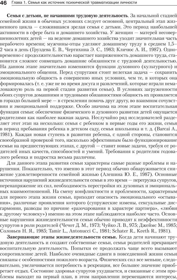 PDF. Психология и психотерапия семьи[4-е издание]. Юстицкис В. В. Страница 42. Читать онлайн