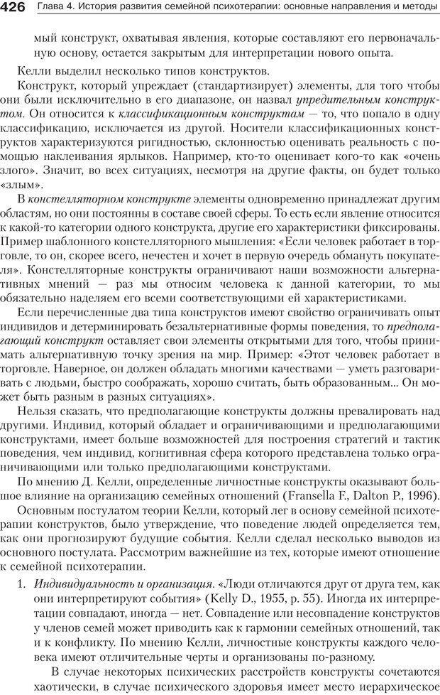 PDF. Психология и психотерапия семьи[4-е издание]. Юстицкис В. В. Страница 420. Читать онлайн