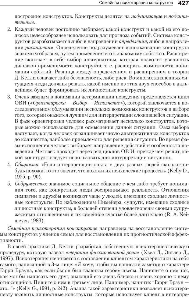PDF. Психология и психотерапия семьи[4-е издание]. Юстицкис В. В. Страница 421. Читать онлайн