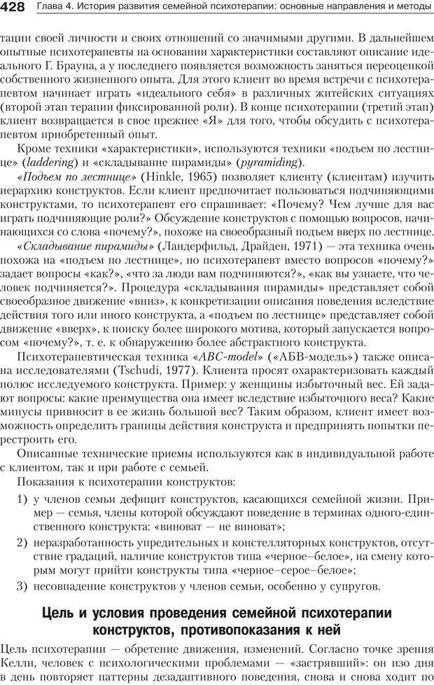 PDF. Психология и психотерапия семьи[4-е издание]. Юстицкис В. В. Страница 422. Читать онлайн