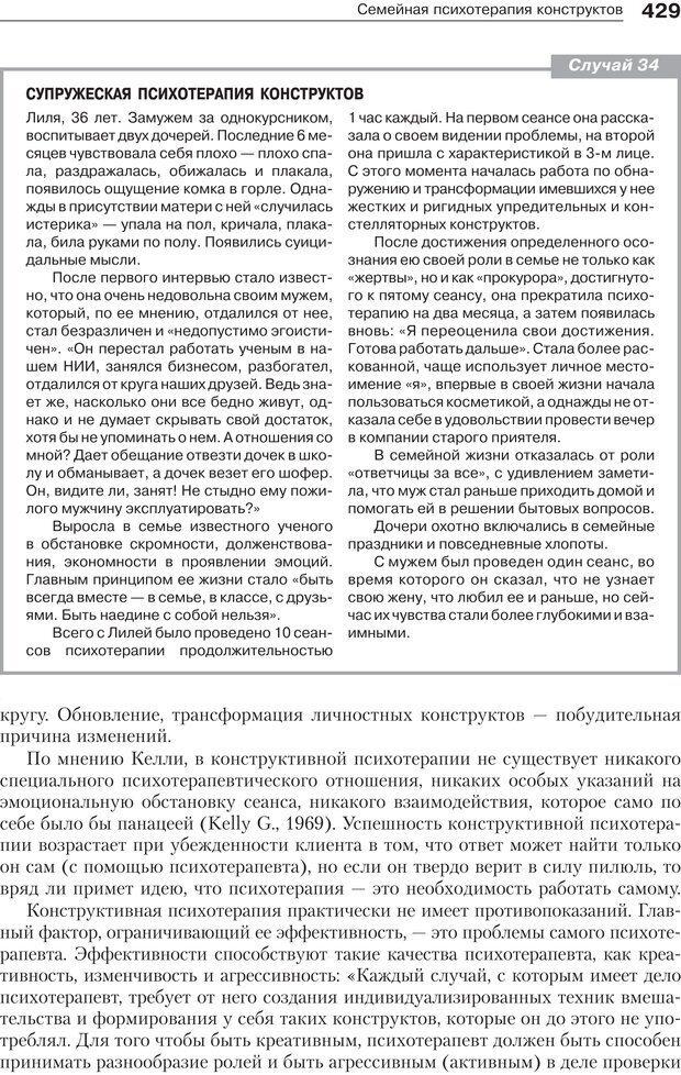 PDF. Психология и психотерапия семьи[4-е издание]. Юстицкис В. В. Страница 423. Читать онлайн
