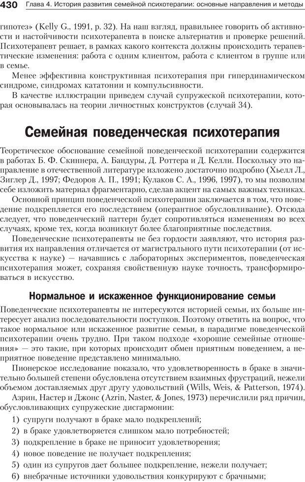 PDF. Психология и психотерапия семьи[4-е издание]. Юстицкис В. В. Страница 424. Читать онлайн