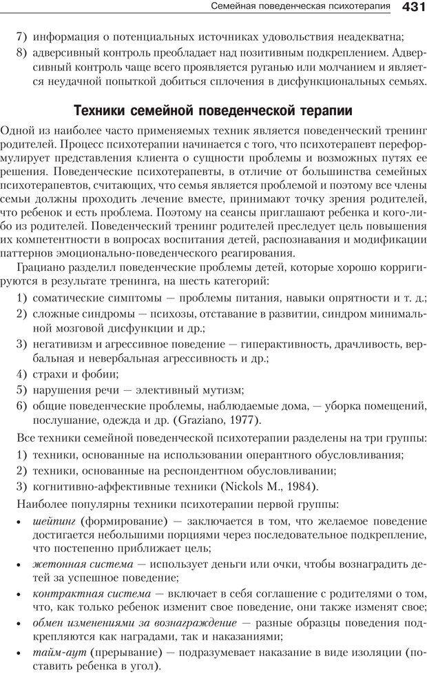 PDF. Психология и психотерапия семьи[4-е издание]. Юстицкис В. В. Страница 425. Читать онлайн