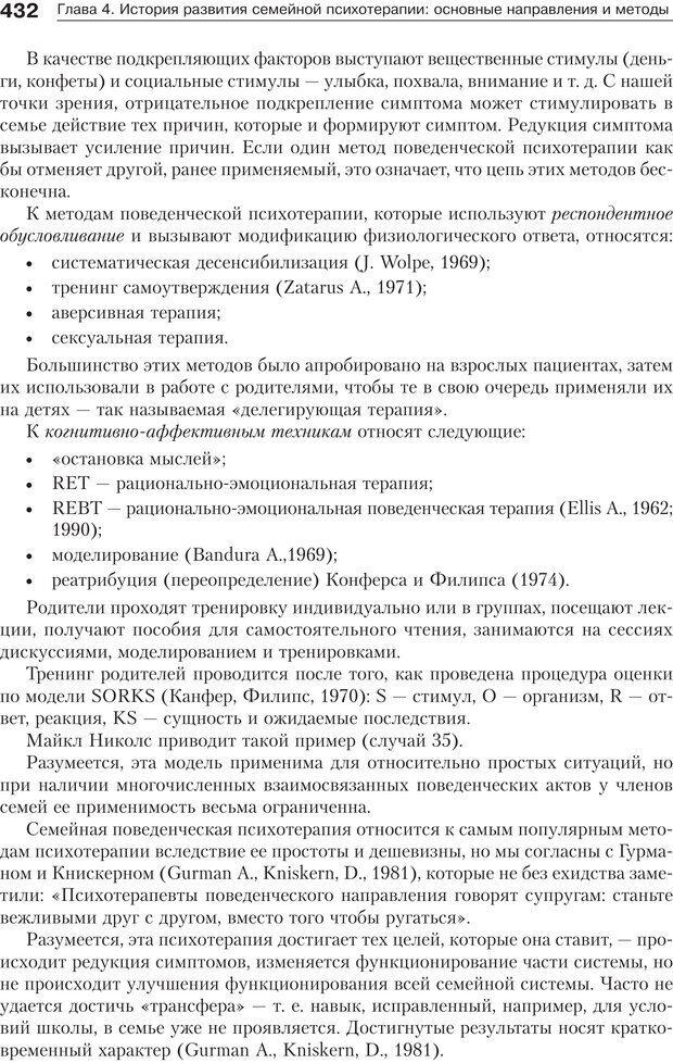 PDF. Психология и психотерапия семьи[4-е издание]. Юстицкис В. В. Страница 426. Читать онлайн
