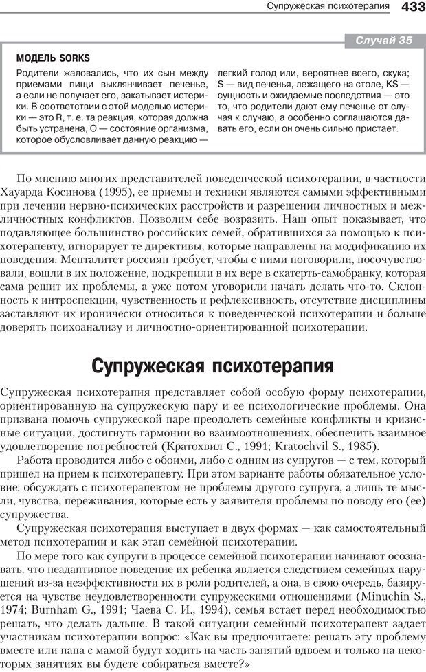 PDF. Психология и психотерапия семьи[4-е издание]. Юстицкис В. В. Страница 427. Читать онлайн