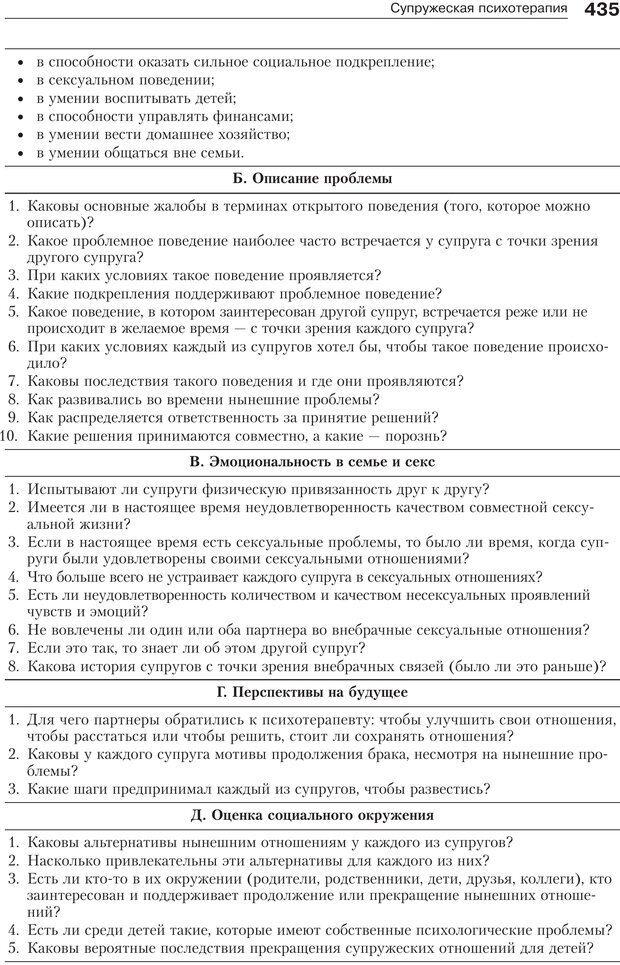 PDF. Психология и психотерапия семьи[4-е издание]. Юстицкис В. В. Страница 429. Читать онлайн