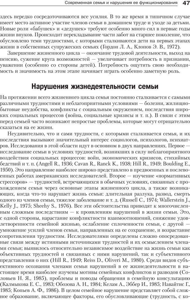 PDF. Психология и психотерапия семьи[4-е издание]. Юстицкис В. В. Страница 43. Читать онлайн