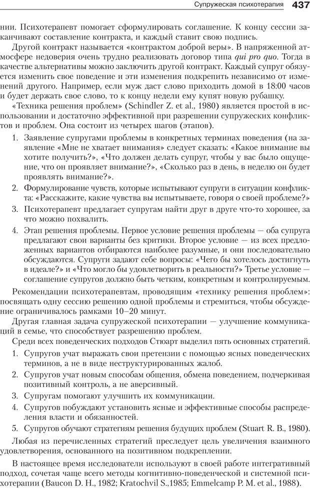 PDF. Психология и психотерапия семьи[4-е издание]. Юстицкис В. В. Страница 431. Читать онлайн