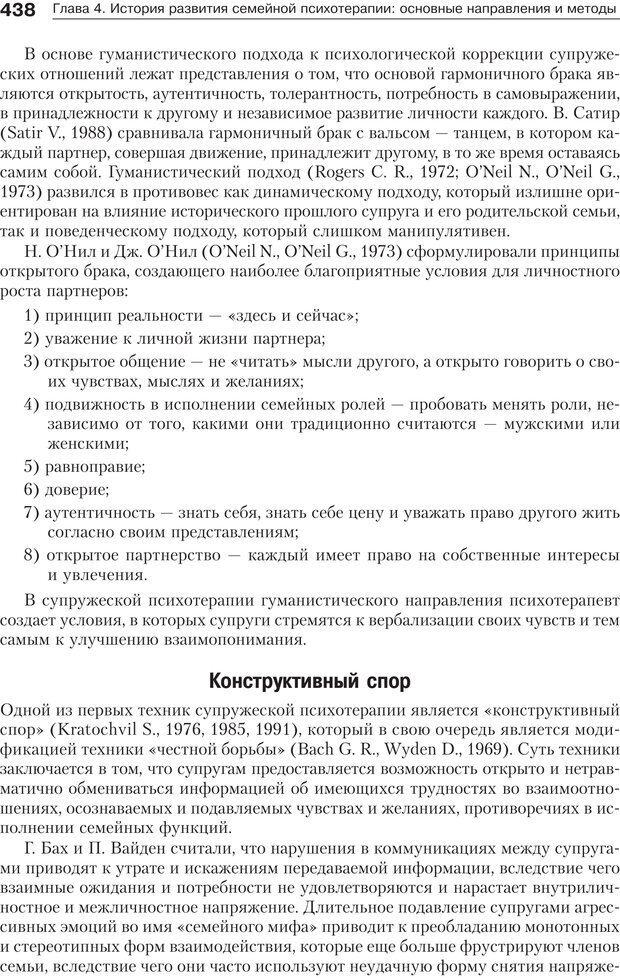 PDF. Психология и психотерапия семьи[4-е издание]. Юстицкис В. В. Страница 432. Читать онлайн