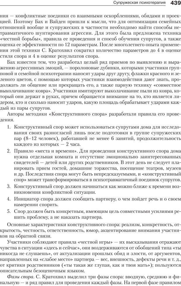 PDF. Психология и психотерапия семьи[4-е издание]. Юстицкис В. В. Страница 433. Читать онлайн