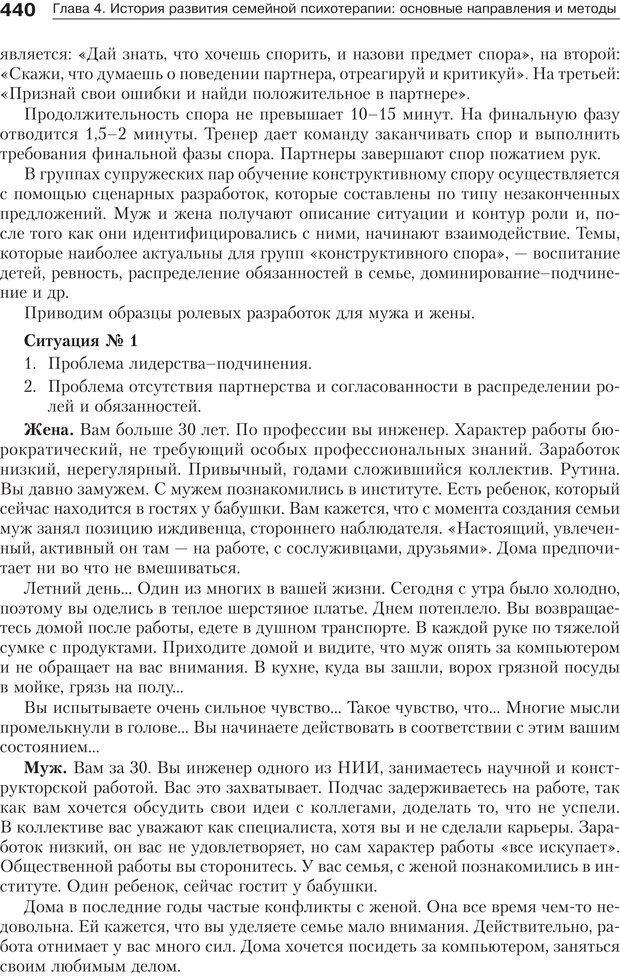 PDF. Психология и психотерапия семьи[4-е издание]. Юстицкис В. В. Страница 434. Читать онлайн