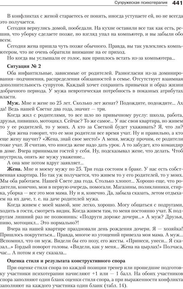 PDF. Психология и психотерапия семьи[4-е издание]. Юстицкис В. В. Страница 435. Читать онлайн