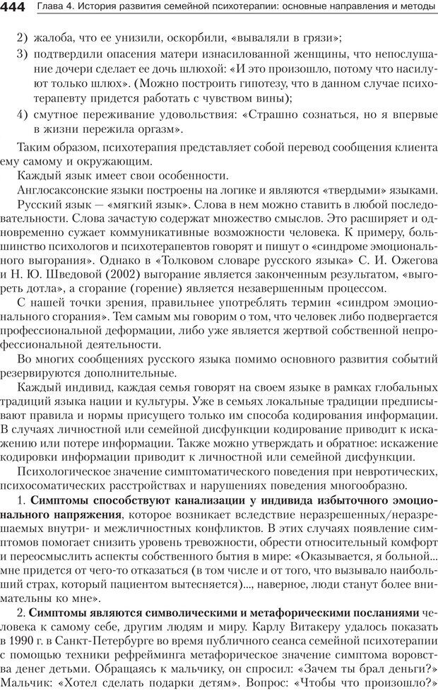 PDF. Психология и психотерапия семьи[4-е издание]. Юстицкис В. В. Страница 438. Читать онлайн