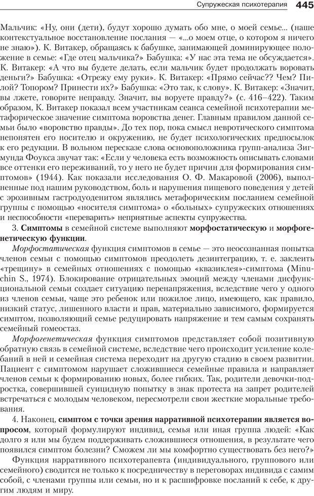 PDF. Психология и психотерапия семьи[4-е издание]. Юстицкис В. В. Страница 439. Читать онлайн