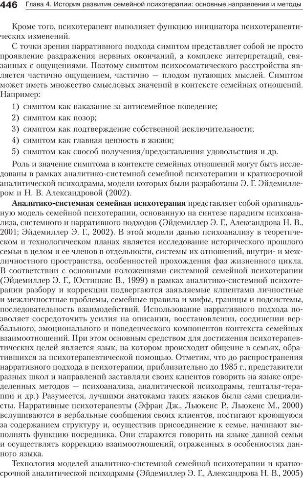 PDF. Психология и психотерапия семьи[4-е издание]. Юстицкис В. В. Страница 440. Читать онлайн