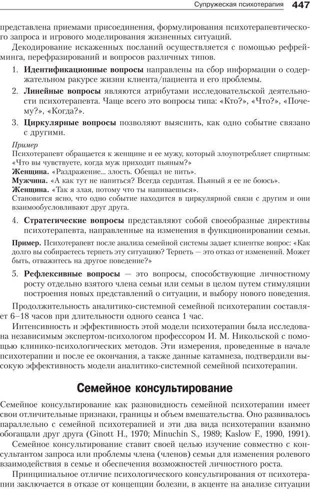 PDF. Психология и психотерапия семьи[4-е издание]. Юстицкис В. В. Страница 441. Читать онлайн