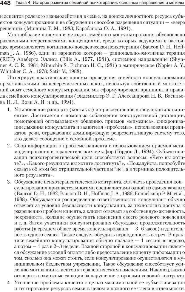 PDF. Психология и психотерапия семьи[4-е издание]. Юстицкис В. В. Страница 442. Читать онлайн