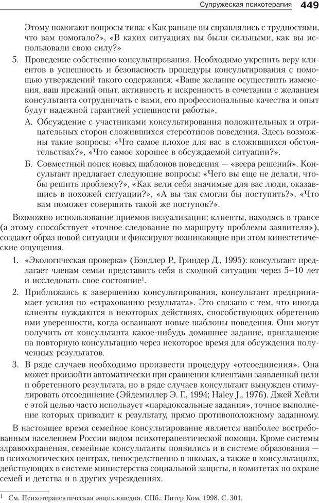 PDF. Психология и психотерапия семьи[4-е издание]. Юстицкис В. В. Страница 443. Читать онлайн
