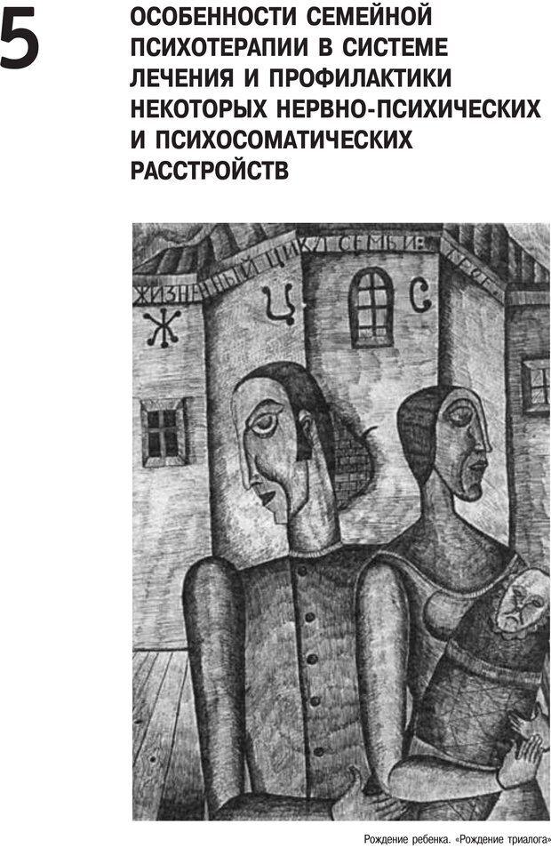 PDF. Психология и психотерапия семьи[4-е издание]. Юстицкис В. В. Страница 444. Читать онлайн