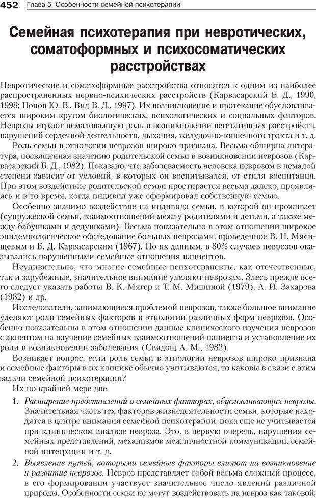 PDF. Психология и психотерапия семьи[4-е издание]. Юстицкис В. В. Страница 445. Читать онлайн