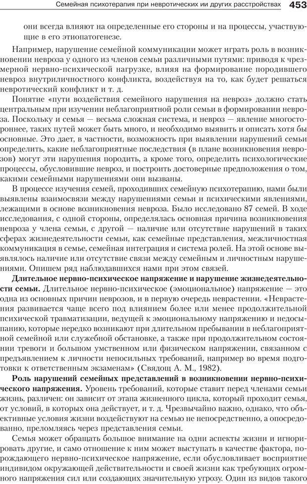 PDF. Психология и психотерапия семьи[4-е издание]. Юстицкис В. В. Страница 446. Читать онлайн