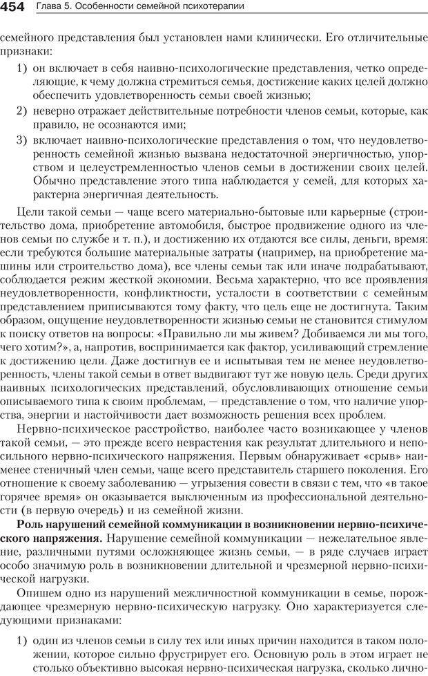 PDF. Психология и психотерапия семьи[4-е издание]. Юстицкис В. В. Страница 447. Читать онлайн