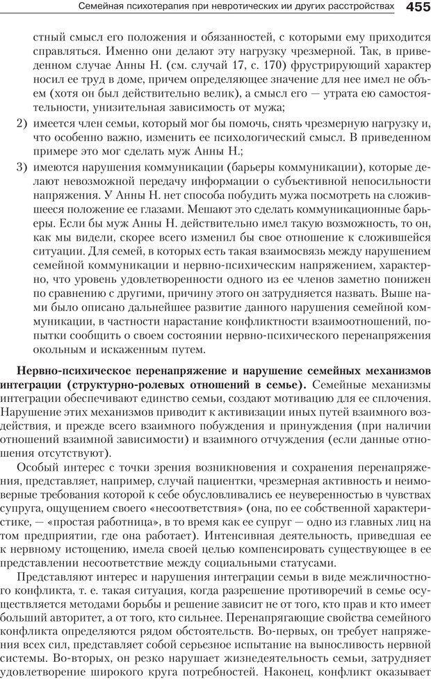 PDF. Психология и психотерапия семьи[4-е издание]. Юстицкис В. В. Страница 448. Читать онлайн