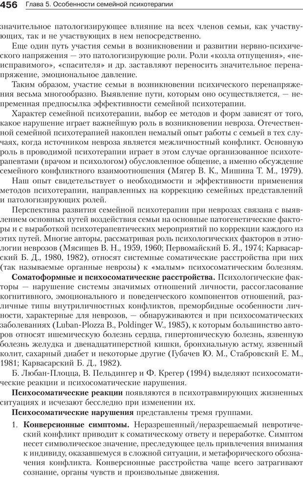 PDF. Психология и психотерапия семьи[4-е издание]. Юстицкис В. В. Страница 449. Читать онлайн