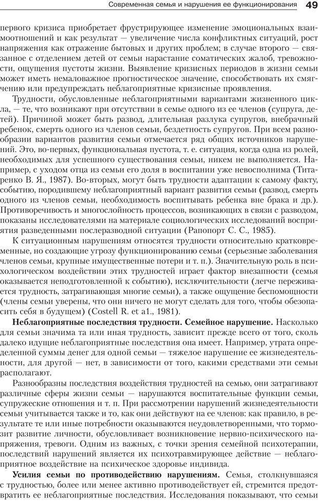 PDF. Психология и психотерапия семьи[4-е издание]. Юстицкис В. В. Страница 45. Читать онлайн