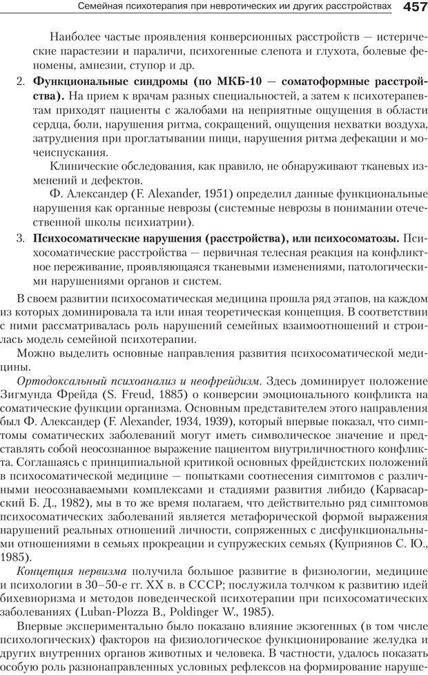 PDF. Психология и психотерапия семьи[4-е издание]. Юстицкис В. В. Страница 450. Читать онлайн