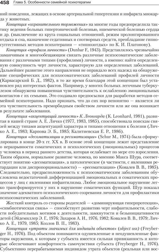 PDF. Психология и психотерапия семьи[4-е издание]. Юстицкис В. В. Страница 451. Читать онлайн