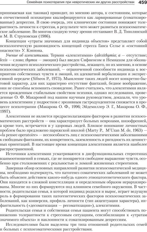 PDF. Психология и психотерапия семьи[4-е издание]. Юстицкис В. В. Страница 452. Читать онлайн