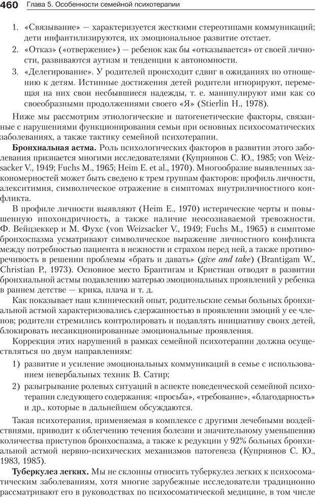 PDF. Психология и психотерапия семьи[4-е издание]. Юстицкис В. В. Страница 453. Читать онлайн