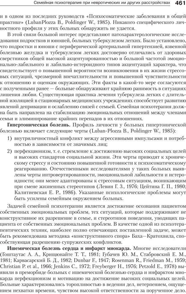 PDF. Психология и психотерапия семьи[4-е издание]. Юстицкис В. В. Страница 454. Читать онлайн