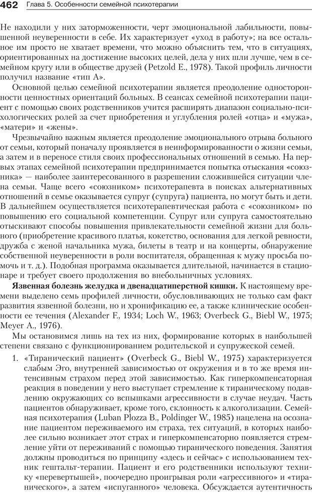 PDF. Психология и психотерапия семьи[4-е издание]. Юстицкис В. В. Страница 455. Читать онлайн