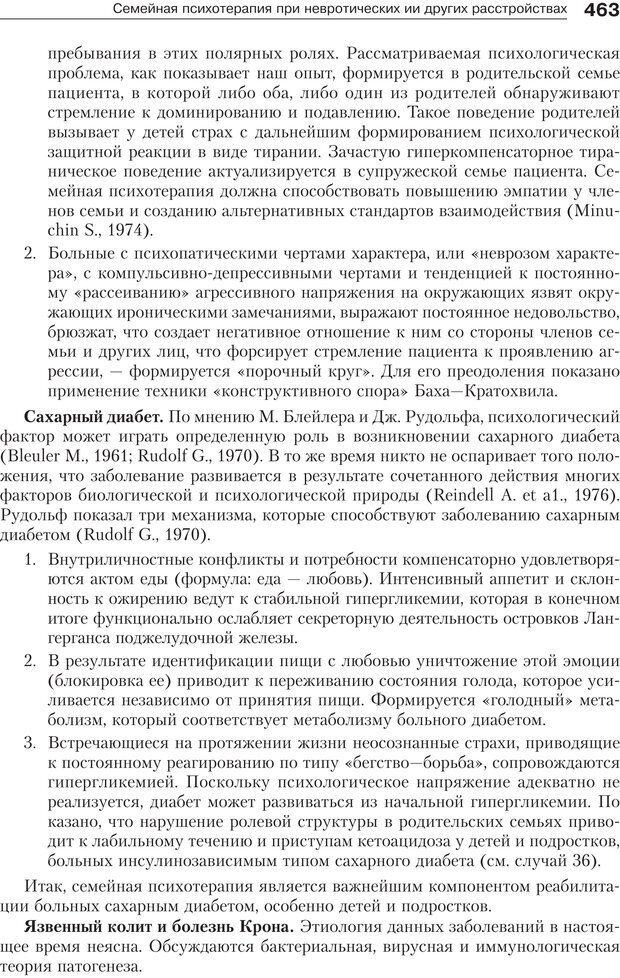 PDF. Психология и психотерапия семьи[4-е издание]. Юстицкис В. В. Страница 456. Читать онлайн