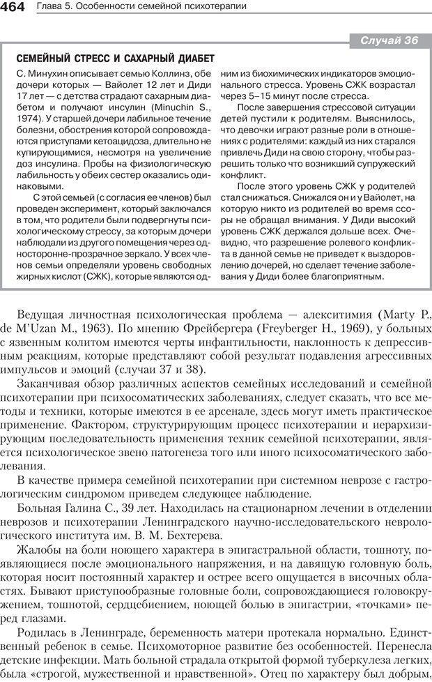 PDF. Психология и психотерапия семьи[4-е издание]. Юстицкис В. В. Страница 457. Читать онлайн